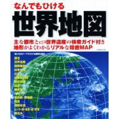 なんでもひける世界地図   /成美堂出版/成美堂出版編集部