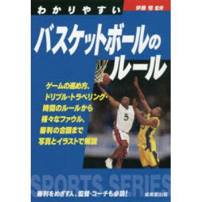 わかりやすいバスケットボールのルール   /成美堂出版/伊藤恒