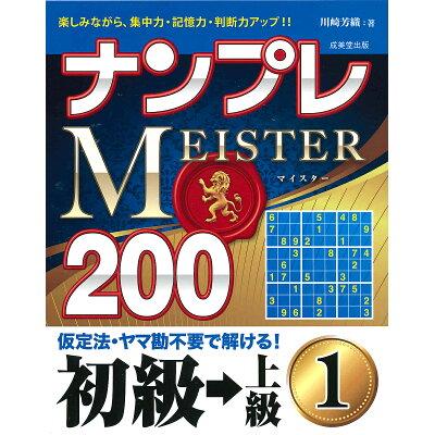 ナンプレMEISTER200初級→上級  1 /成美堂出版/川崎芳織