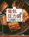 電気圧力鍋の大活躍レシピ   /成美堂出版/フルタニマサエ