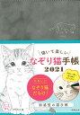 描いて楽しいなぞり猫手帳  2021 /成美堂出版/イデタカコ