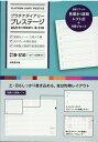 プラチナダイアリー・プレステージ 2021年1月始まり B-310   /成美堂出版/成美堂出版編集部