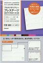 プラチナダイアリー・プレステージ 2021年1月始まり B-320   /成美堂出版/成美堂出版編集部
