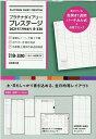 プラチナダイアリー・プレステージ 2021年1月始まり B-330   /成美堂出版/成美堂出版編集部