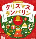 クリスマスタンバリン 音と光のでる絵本  /成美堂出版/サタケシュンスケ