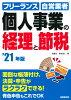 個人事業の経理と節税  '21年版 /成美堂出版/青木茂人