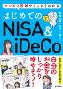 はじめてのNISA&iDeCo マンガと図解でしっかりわかる  /成美堂出版/頼藤太希