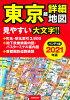 東京超詳細地図ハンディ版  2021年版 /成美堂出版/成美堂出版編集部