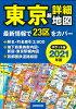 東京超詳細地図ポケット版  2021年版 /成美堂出版/成美堂出版編集部