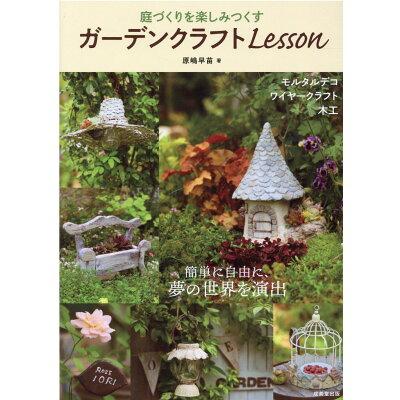 庭づくりを楽しみつくすガーデンクラフトLesson   /成美堂出版/原嶋早苗