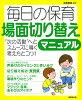 毎日の保育場面切り替えマニュアル   /成美堂出版/武藤篤訓