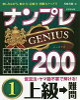 ナンプレGENIUS200上級→難問  1 /成美堂出版/川崎芳織