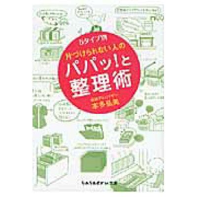 片づけられない人のパパッ!と整理術   /成美堂出版/本多弘美