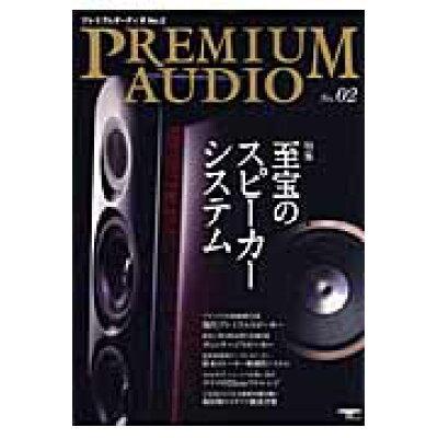 プレミアムオ-ディオ  no.02 /誠文堂新光社