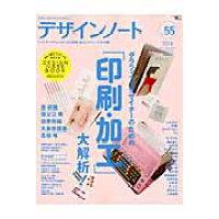 デザインノ-ト デザインのメイキングマガジン no.55 /誠文堂新光社