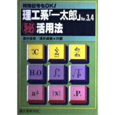 理工系「一太郎」Ver.3,4○秘活用法 特殊記号もOK!  /誠文堂新光社/涌井良幸