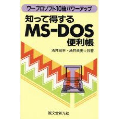 知って得するMS-DOS便利帳 ワ-プロソフト10倍パワ-アップ  /誠文堂新光社/涌井良幸