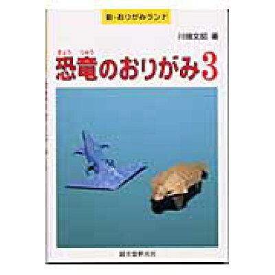 恐竜のおりがみ  3 /誠文堂新光社/川畑文昭