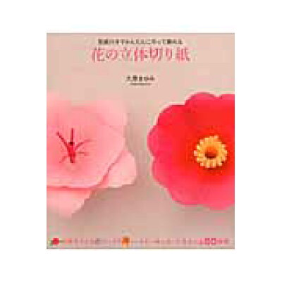 花の立体切り紙 型紙付きでかんたんに作って飾れる  /誠文堂新光社/大原まゆみ