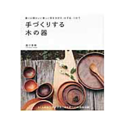 手づくりする木の器 使い心地のいい美しい形をさがす、けずる、つかう  /誠文堂新光社/西川栄明