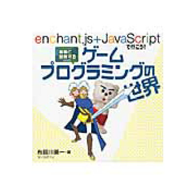 勇者と冒険するゲ-ムプログラミングの世界 enchant.js + JavaScriptで行  /誠文堂新光社/布留川英一