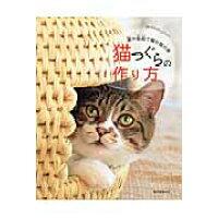 猫つぐらの作り方 藁や紙紐で編む猫の家  /誠文堂新光社/誠文堂新光社