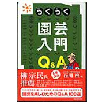 らくらく園芸入門Q&A   /誠文堂新光社/石川格