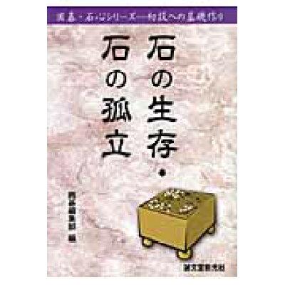 石の生存・石の孤立   /誠文堂新光社/囲碁編集部