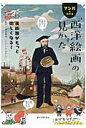 マンガでわかる「西洋絵画」の見かた 美術展がもっと愉しくなる!  /誠文堂新光社/まつおかたかこ