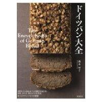ドイツパン大全 100以上におよぶパンの紹介をはじめ、材料、作り方  /誠文堂新光社/森本智子