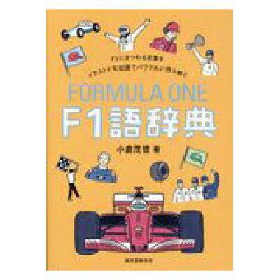 F1語辞典 F1にまつわる言葉をイラストと豆知識でパワフルに読  /誠文堂新光社/小倉茂徳
