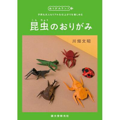 昆虫のおりがみ 子供も大人もリアルな仕上がりを楽しめる  /誠文堂新光社/川畑文昭
