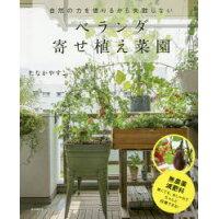 ベランダ寄せ植え菜園 自然の力を借りるから失敗しない  /誠文堂新光社/たなかやすこ