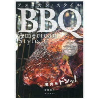 アメリカン・スタイルBBQ 塊肉をドンッ!  /誠文堂新光社/佐藤政人
