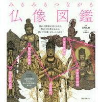 みるみるつながる仏像図鑑 流れや関係が見えるから、歴史や仏教がわかる、何より  /誠文堂新光社/三宅久雄
