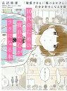 10代のための疲れた心がラクになる本 「敏感すぎる」「傷つきやすい」自分を好きになる方法  /誠文堂新光社/長沼睦雄
