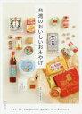 台湾のおいしいおみやげ お菓子、お茶、乾麺に調味料など、本気で愛しいアレコ  /誠文堂新光社/台湾大好き編集部