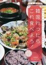 韓国行ったらこれ食べよう! 地元っ子、旅のリピーターに聞きました。  /誠文堂新光社/八田靖史