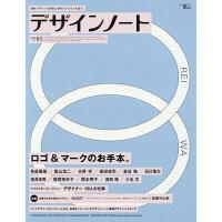 デザインノート 最新デザインの表現と思考のプロセスを追う No.85 /誠文堂新光社