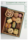 えん93のアイスボックスクッキー どこを切ってもほのぼのクマ彦とおいしい仲間たちの楽  /誠文堂新光社/えん93