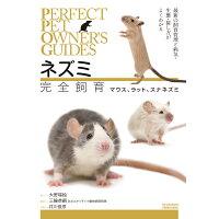 ネズミ完全飼育マウス、ラット、スナネズミ 最新の飼育管理と病気・生態・接し方がよくわかる  /誠文堂新光社/大野瑞絵