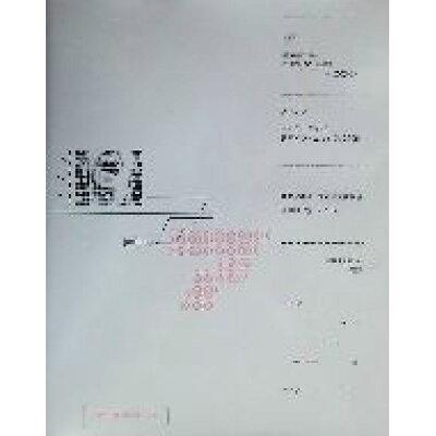 Alternative design X 2000   /誠文堂新光社/アイデア編集部