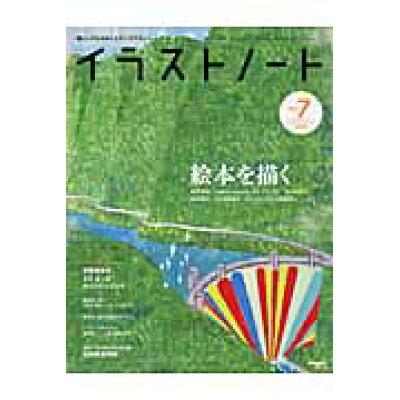 イラストノ-ト 描く人のためのメイキングマガジン no.7 /誠文堂新光社