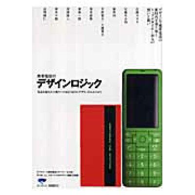 携帯電話のデザインロジック 電話を超えた万能ツ-ルはどのようにデザインされるの  /誠文堂新光社/カラ-ズ有限会社