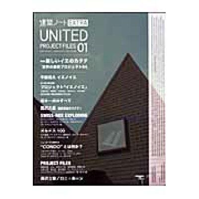 United project files  01 /誠文堂新光社