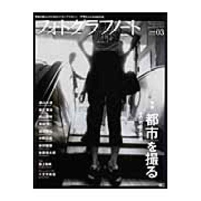 フォトグラフノ-ト 写真を撮る人のためのメイキングマガジン number 03 /誠文堂新光社