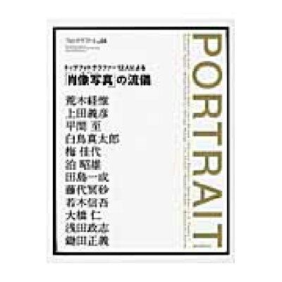 フォトグラフノ-ト  no.04 /誠文堂新光社/誠文堂新光社