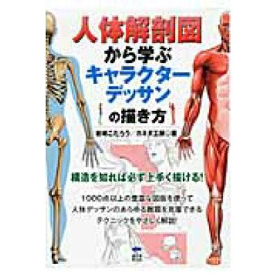 人体解剖図から学ぶキャラクタ-デッサンの描き方   /誠文堂新光社/岩崎こたろう