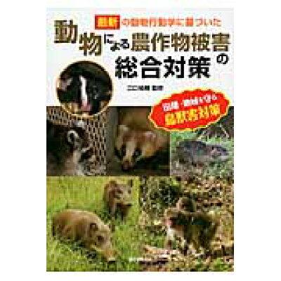 動物による農作物被害の総合対策 最新の動物行動学に基づいた  /誠文堂新光社/江口祐輔