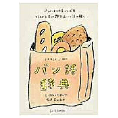パン語辞典 パンにまつわることばをイラストと豆知識でおいしく読  /誠文堂新光社/ぱんとたまねぎ
